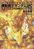 機動戦士ガンダムUC11 不死鳥狩り 機動戦士ガンダムUC (角川コミックス・エース)