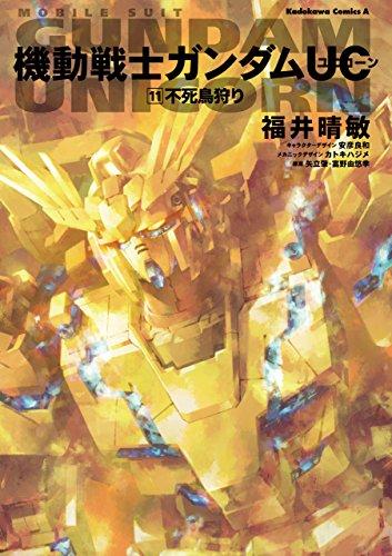 機動戦士ガンダムUC11 不死鳥狩り 機動戦士ガンダムUC (角川コミックス・エース)...