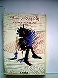 ポートノイの不満 (1978年) (集英社文庫)