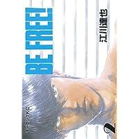 BE FREE!(2) (モーニングコミックス)