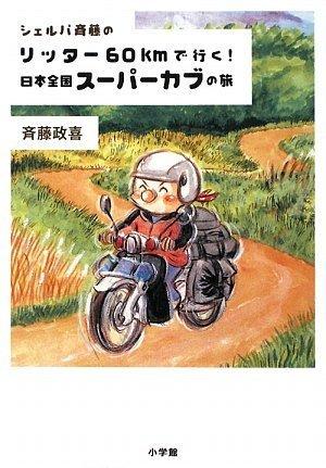 シェルパ斉藤のリッター60kmで行く!日本全国スーパーカブの旅の詳細を見る