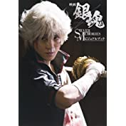 映画 銀魂 SILVER MEMORIES ビジュアルブック (愛蔵版コミックス)