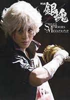 映画 銀魂 SILVER MEMORIES ビジュアルブック 第01巻