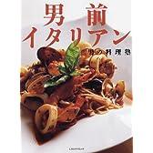 男前イタリアン (レタスクラブMOOK 男の料理塾)
