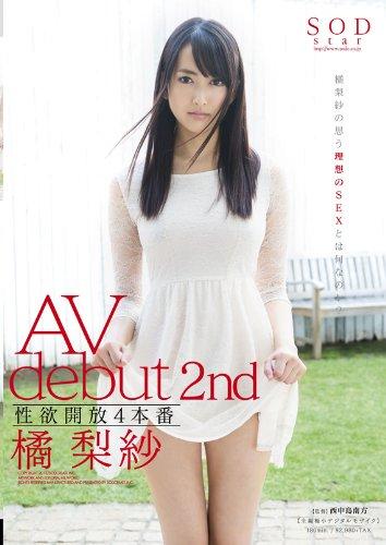 橘梨紗 AV debut 2nd 性欲開放4本番 [DVD]