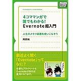 4コママンガで誰でもわかるEvernote超入門 岡野純のマンガでわかる仕事術 (impress QuickBooks)