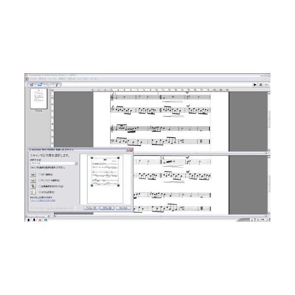 MusicScore3の紹介画像3