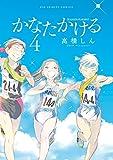かなたかける(4) (ビッグコミックス)