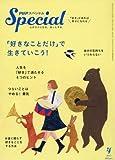 PHPスペシャル 2017年 04 月号 [雑誌]