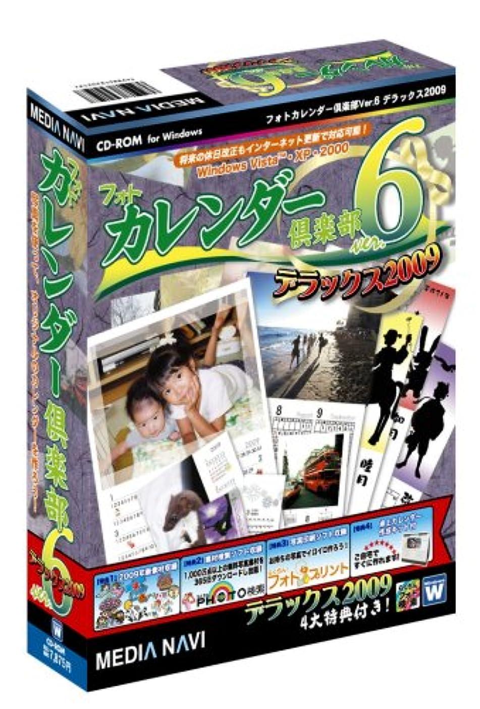 アパルショップ円周フォトカレンダー倶楽部Ver.6 デラックス2009