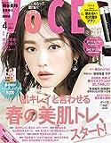 VOCE(ヴォーチェ) 2020年 04 月号 [雑誌]