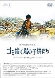 ゴミ捨て場の子供たち ドキュメンタリー映画「神の子たち」短縮バージョン(26分) [DVD]