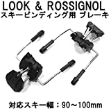 ルック & ロシニョール 対応 PX スキービンディング 用 ブレーキ XL幅 90~100mm LOOK & ROSSIGNOL ブレーキパーツ