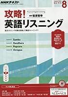 NHKラジオ 攻略! 英語リスニング 2016年8月号 [雑誌] (NHKテキスト)
