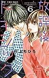放課後トキシック(6) (フラワーコミックス)