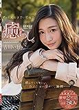 癒らし。 古川いおり(着用済みパンツ&証明写真付き)(初回限定) [DVD]