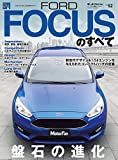 ニューモデル速報 インポート Vol.52 フォード・フォーカスのすべて