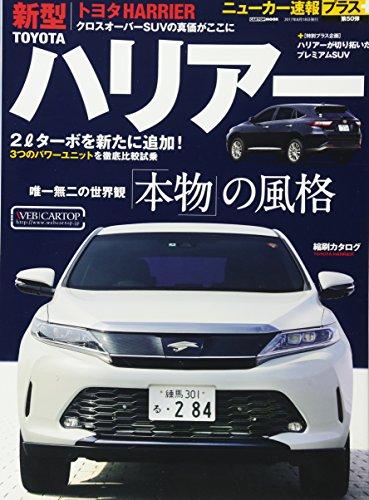 ニューカー速報プラス 第50弾 トヨタ 新型ハリアー (CARTOPMOOK)