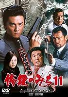 修羅のみち11 四国最終戦争[DVD]