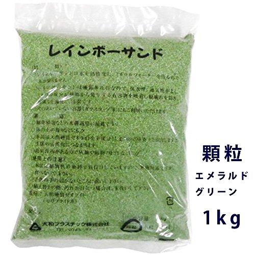 大和プラ販 ヤマト レインボーサンド 顆粒 エメラルドグリーン