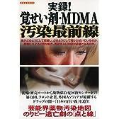 実録!覚せい剤・MDMA汚染最前線 (洋泉社MOOK)