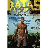 バタス――刑務所の掟