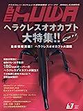 BE-KUWA(ビー・クワ)(63) 2017年 06 月号 ...