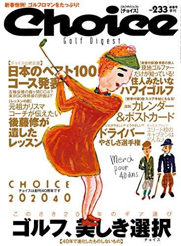 Choice(チョイス) 2020年新春号(1 月号) [雑誌]