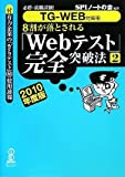 必勝・就職試験! 【TG-WEB対策用】8割が落とされる「Webテスト」完全突破法【2】 2010年度版