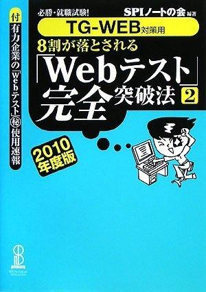必勝・就職試験! 【TG-WEB対策用】8割が落とされる「Webテスト」完全突破法【2】 2010年度版の詳細を見る
