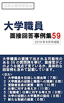 [山田 隆司]の大学職員面接回答事例集59
