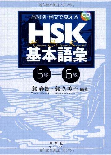 品詞別・例文で覚えるHSK基本語彙 5級—6級