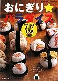 おにぎりパラダイス—いつ、どこで食べてもおいしい!135レシピ (主婦の友ベストBOOKS)