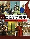 図説 ロシアの歴史 (ふくろうの本)