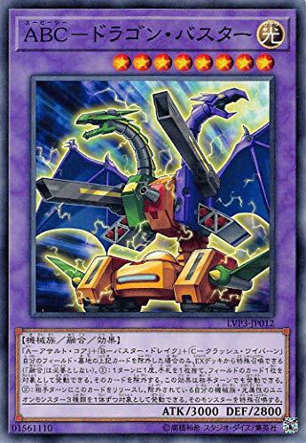 遊戯王 LVP3-JP012 ABC-ドラゴン・バスター (ノーマル 日本語版) リンク・ヴレインズ・パック3