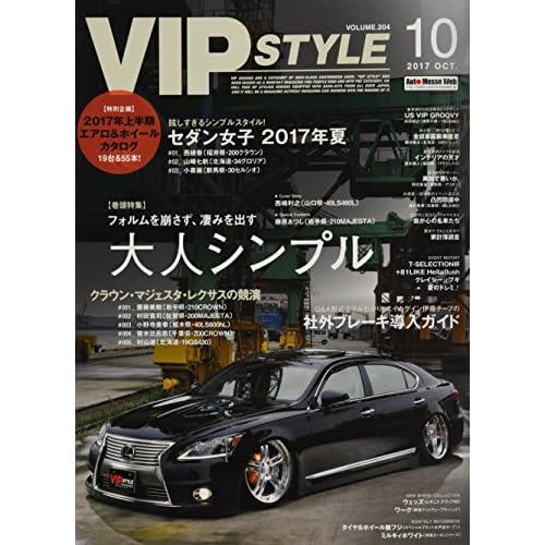 VIP STYLE(ビップスタイル) 2017年 10 月号 [雑誌]