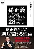 孫正義 「リスク」を「成功」に変える28のルール [DVD]