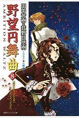 野望円舞曲 8 (徳間デュアル文庫) Kindle版