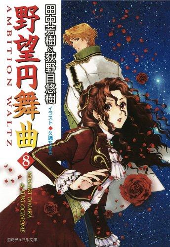 Amazon.co.jp: 野望円舞曲 8 (...