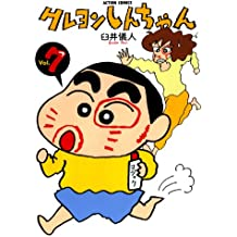クレヨンしんちゃん : 7 (アクションコミックス)