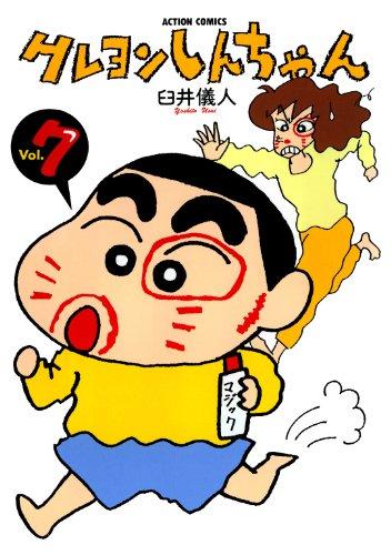 [臼井儀人]のクレヨンしんちゃん : 7 (アクションコミックス)