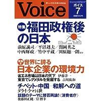 Voice (ボイス) 2008年 07月号 [雑誌]
