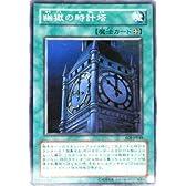 遊戯王 OCG 幽獄の時計台 スーパーレア