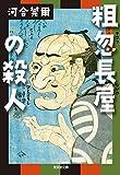 粗忽長屋の殺人(ひとごろし) (光文社文庫)