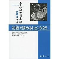 みんなの日本語 初級2 初級で読めるトピック25