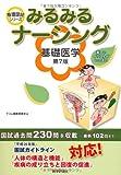 みるみるナーシング 基礎医学(第7版) (看護国試シリーズ)