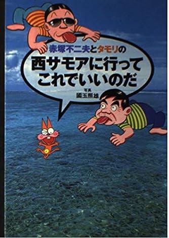 赤塚不二夫とタモリの西サモアに行ってこれでいいのだ (講談社コミックス)