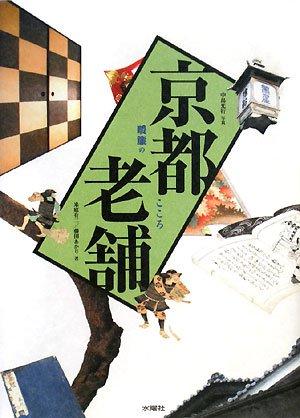 京都老舗―暖簾のこころの詳細を見る
