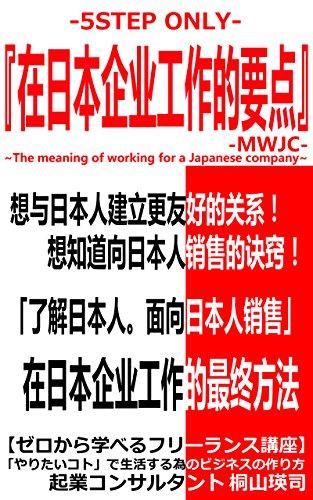 在日本企业工作的要点-MWJC-