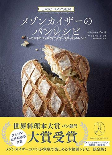 メゾンカイザーのパンレシピ とっておきのパン&ヴィエノワーズリー95のレシピ エリック・カイザー